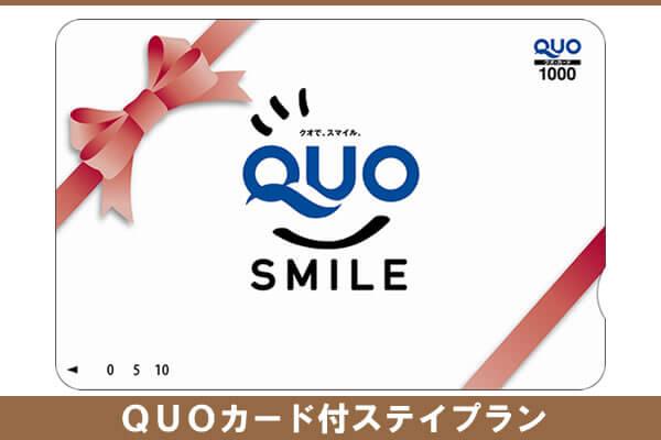 【QUOカード1000円付き】大人気QUOカード付きプラン♪朝食無料&ルームシアター見放題!
