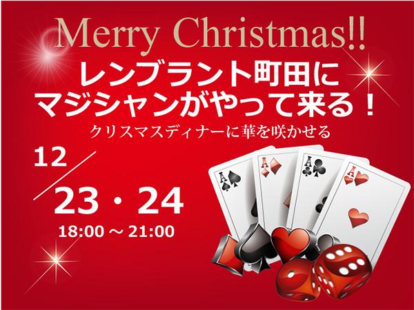 【クリスマススペシャルプレゼント】12/23、24レストランにマジシャンがやって来る!