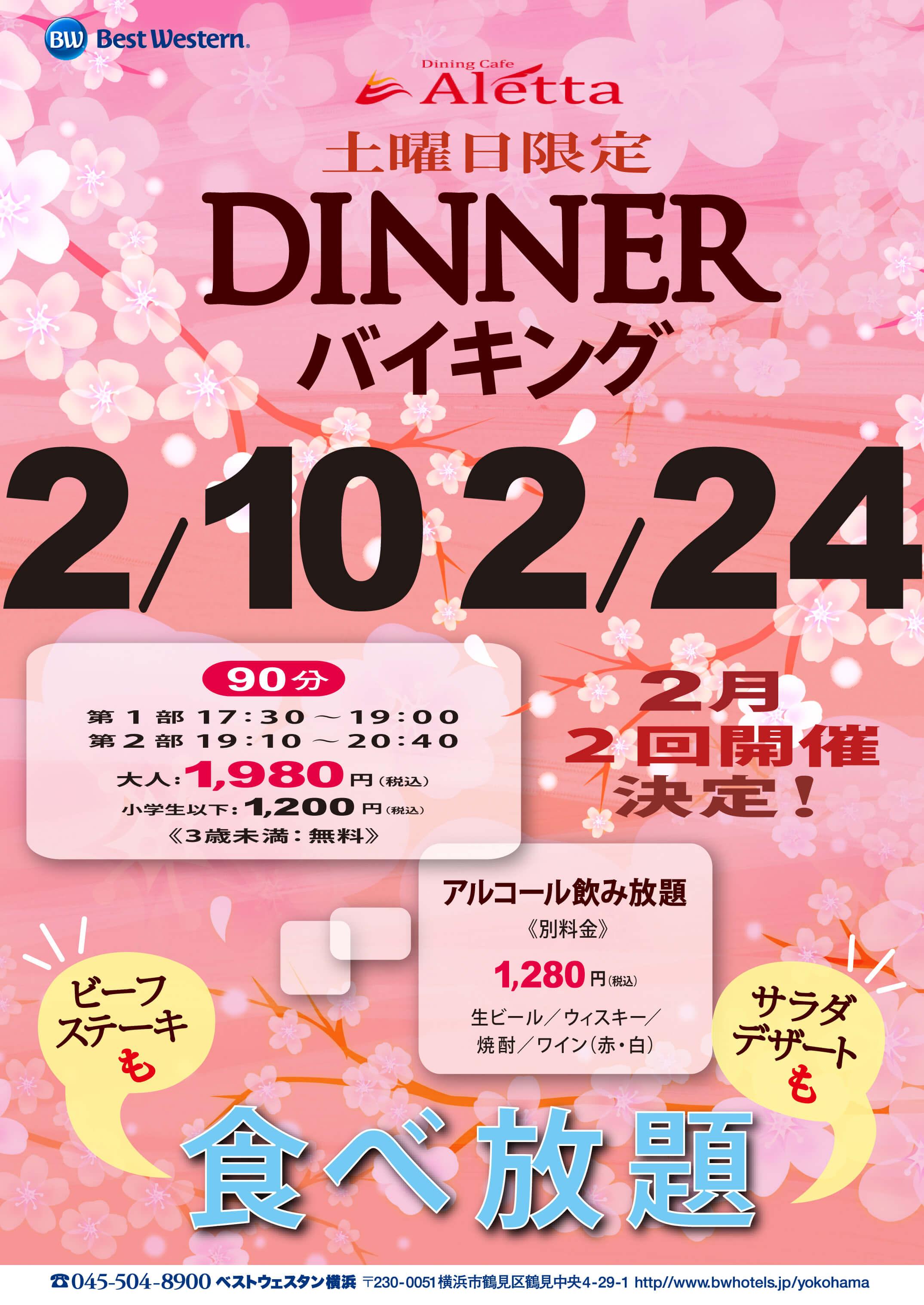 レストラン アレッタ◆土曜日限定|DINNERバイキング 2/10・24◆食べ放題