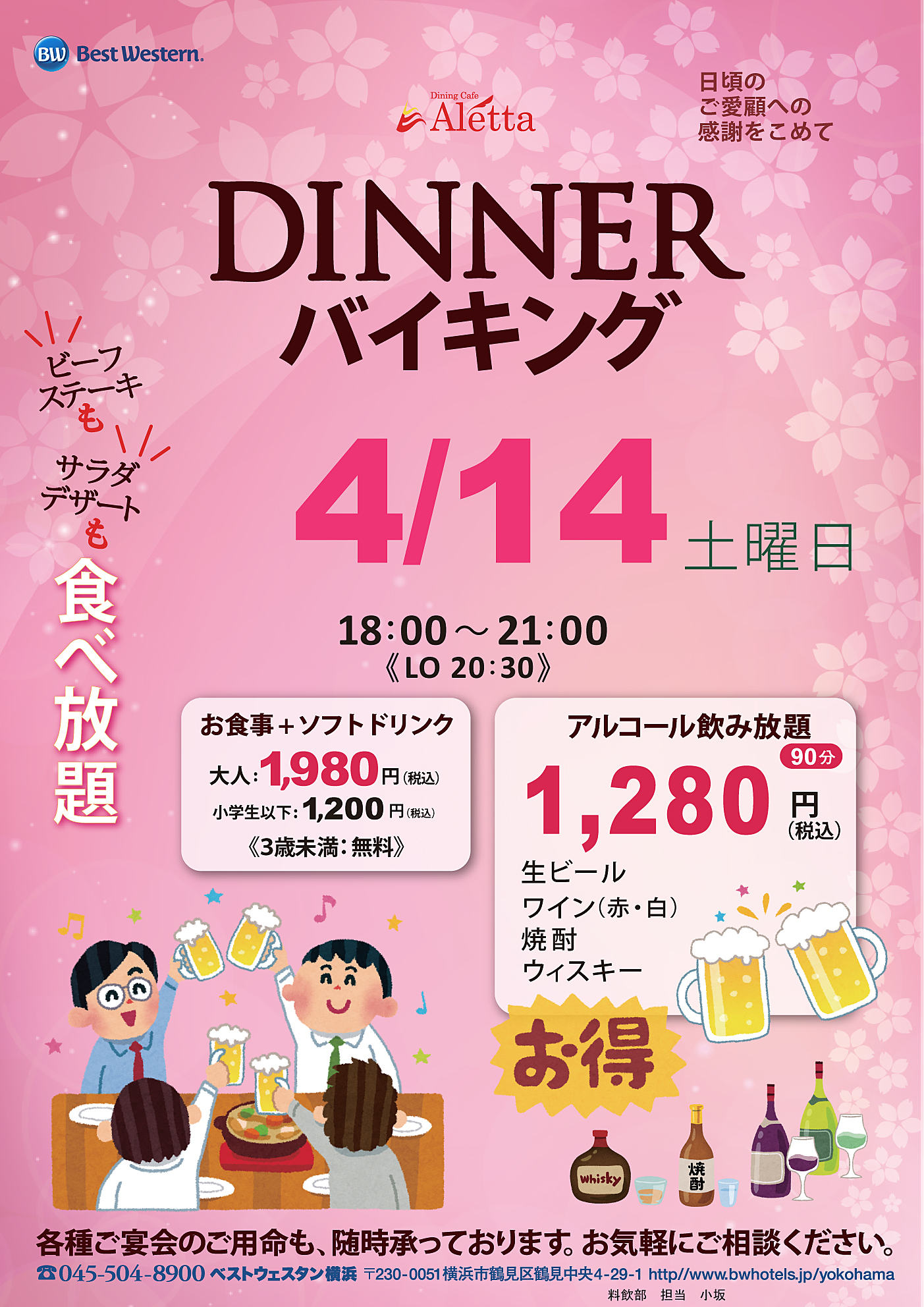 レストラン◆土曜日限定|DINNERバイキング 4/14◆食べ放題