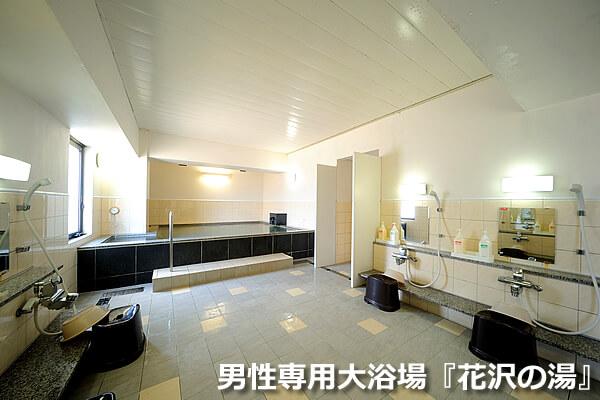 男性大浴場 <br />【花沢の湯】完備