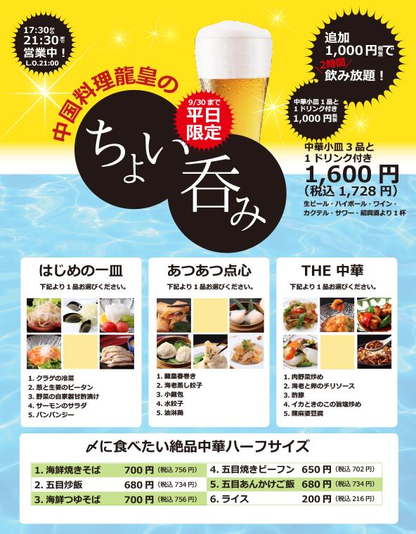 【龍皇】ちょい呑み中華小皿3品とワンドリンク付 1,600円(税別)