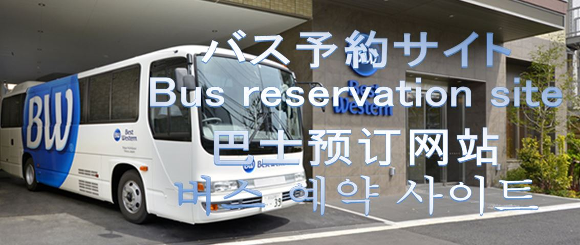 TDR舞浜方面 送迎バス 予約・キャンセル