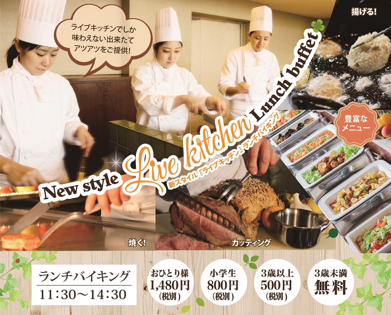 【ランチ】「ライブキッチン」ランチバイキング♪