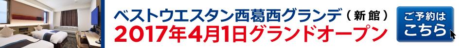 ベストウェスタン東京西葛西グランデ 2017年4月オープン