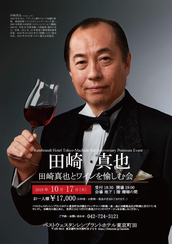 田崎真也とワインを愉しむ会