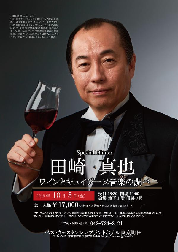 田崎真也~ワインとキュイジーヌ音楽の調べ