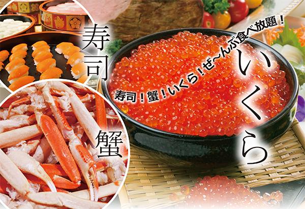 寿司!蟹!いくら!ぜ~んぶ食べ放題!!北海道ディナーバイキング