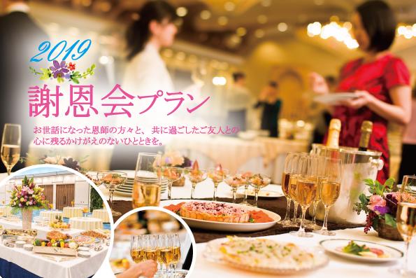 【洋室宴会場】謝恩会プラン 4,000円(税込)より