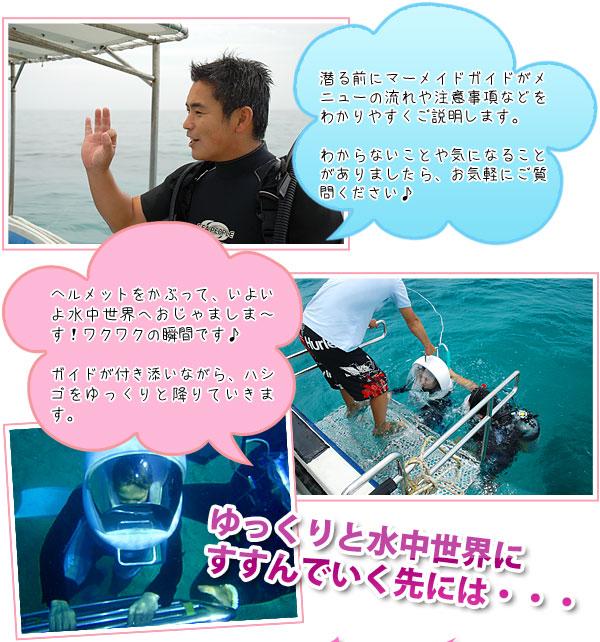 マーメイドツアー|ベストウェスタン沖縄幸喜ビーチ