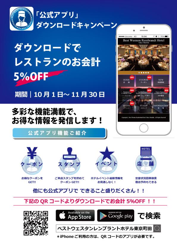 公式アプリダウンロードキャンペーン 期間中会員様レストランご飲食5%OFF