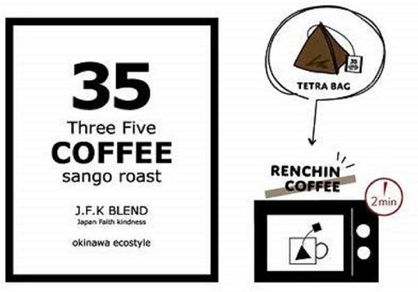 sango coffee