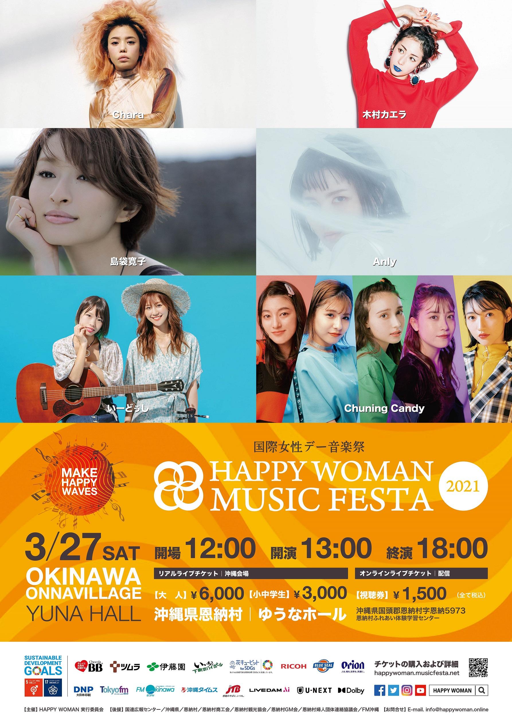 HAPPY WOMAN MUSIC FESTA(国際女性デー音楽祭)オフィシャルホテル