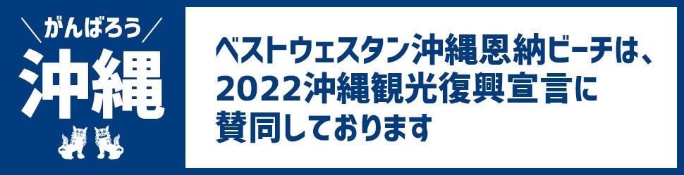 がんばろう沖縄 ベストウェスタン沖縄恩納ビーチは2022沖縄観光復興宣言に賛同しております